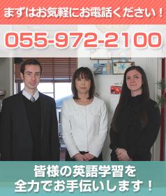 まずはお気軽にお電話ください!055-972-2100皆様の英語学習を全力でお手伝いします!